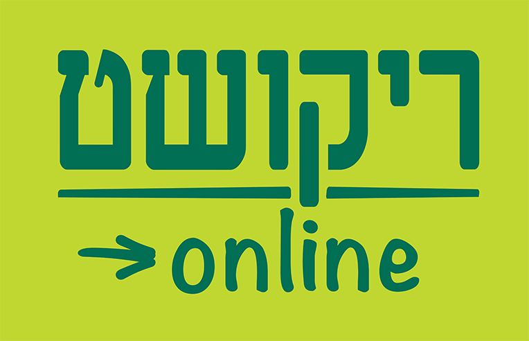 ריקושט